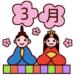 【2018年3月】日本と海外(米国・中国・香港・韓国)の祝日・年中行事・イベント一覧