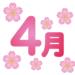 【2018年4月】日本と海外(米国・中国・香港・韓国)の祝日・年中行事・イベント一覧