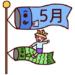 【2018年5月】日本と海外(米国・中国・香港・韓国)の祝日・年中行事・イベント一覧