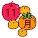 【2018年11月】日本と海外(米国・中国・香港・韓国)の祝日・年中行事・イベント一覧