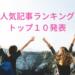 初心者&海外ブログ一番読まれている記事ランキングベスト10を発表!!