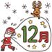 【2018年12月】日本と海外(米国・中国・香港・韓国)の祝日・年中行事・イベント一覧