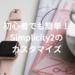第2弾!ブログ初心者でも簡単にできるSimplicity2のおしゃれ&可愛いカスタマイズ