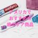 アメリカと日本の歯のケアの違う!?アメリカで歯のケアに人気の商品を5つ紹介!!